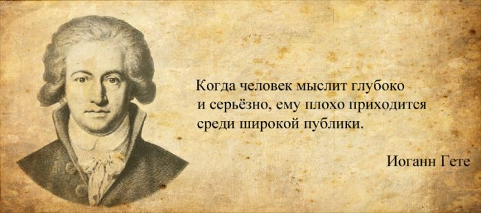 Фото великих цитат
